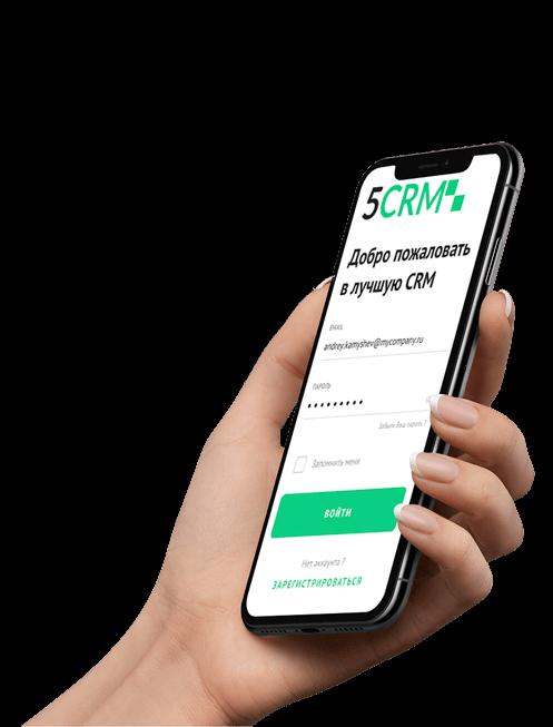 online CRM бесплатно